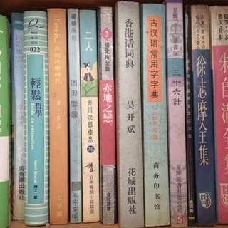 清書櫃,賣舊書