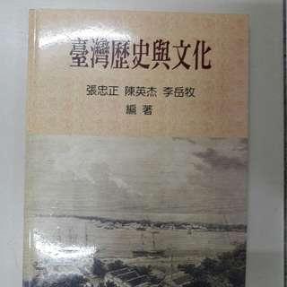 臺灣歷史與文化 張忠正 陳英杰 李岳牧 編著