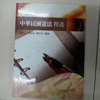 中華民國憲法 釋義