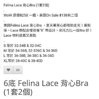 Felina Lace 背心Bra  Size : M