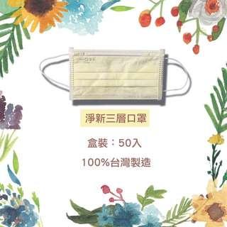 🇹🇼台灣製造🇹🇼三層口罩| 典雅黃