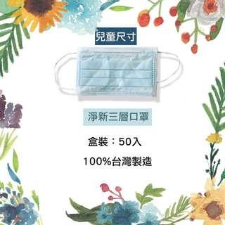 🇹🇼台灣製造🇹🇼兒童尺寸清新藍三層口罩