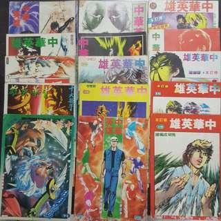 中华英雄-修订本 香港版