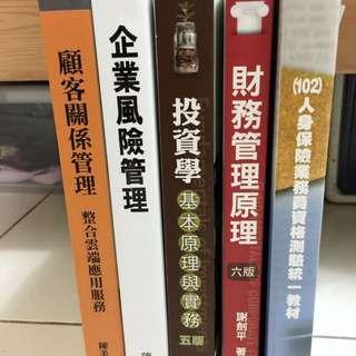 財經科系課本