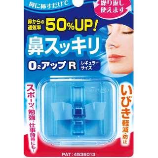 【現貨免運】🇯🇵 日本 TO-PLAN 鼻塞器 止鼾器 通鼻 止鼾 防打呼 鼻塞呼吸器 助眠器 通鼻器 防打鼾 呼吸順暢 #運費我來出 #郵寄免運