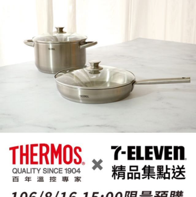7-11膳魔師不鏽鋼湯鍋、平底鍋#含運最划算