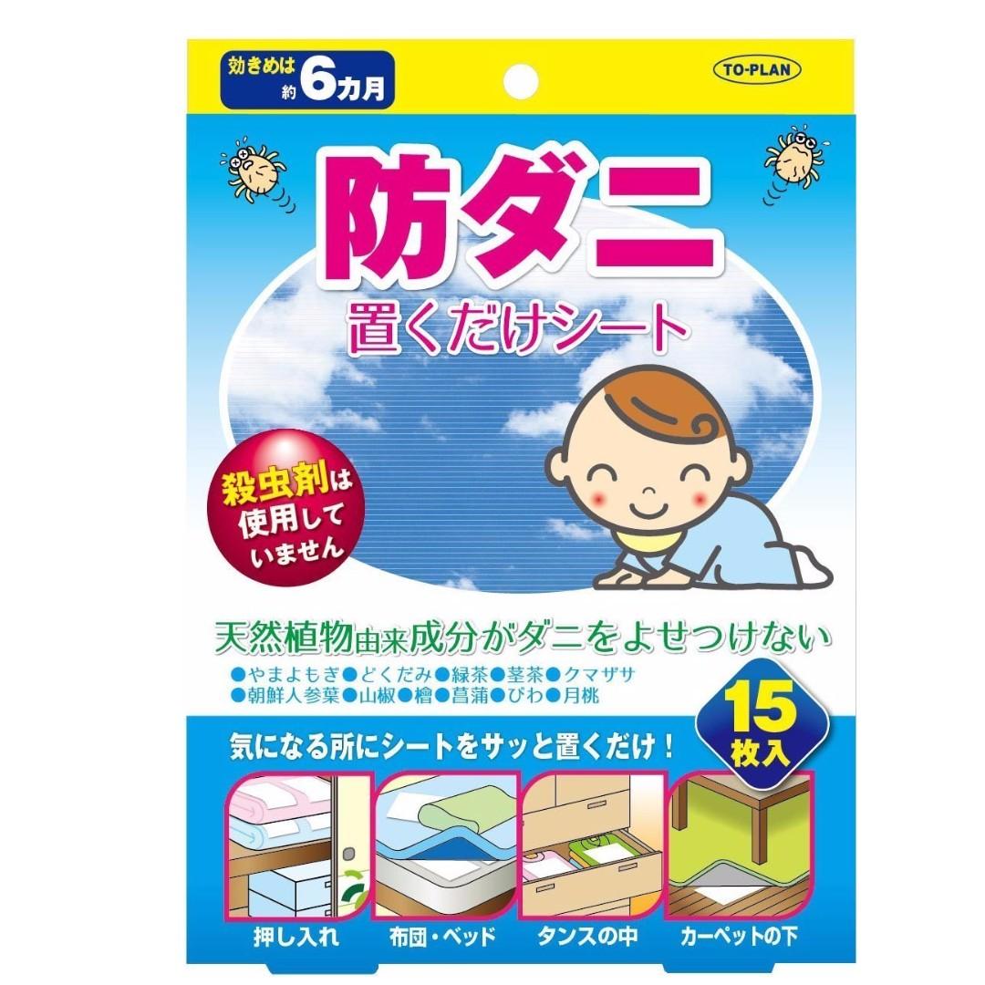 【現貨免運】🇯🇵 日本 TO-PLAN 防塵蹣 日本製 天然防塵瞞 防塵蟎片 天然植物萃取 防蟎片 15玫入 日本進口 #運費我來出 #郵寄免運