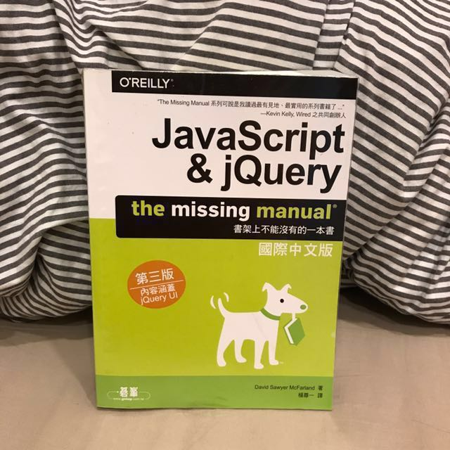 JavaScript & jQuery:The Missing Manual國際中文版(第三版)