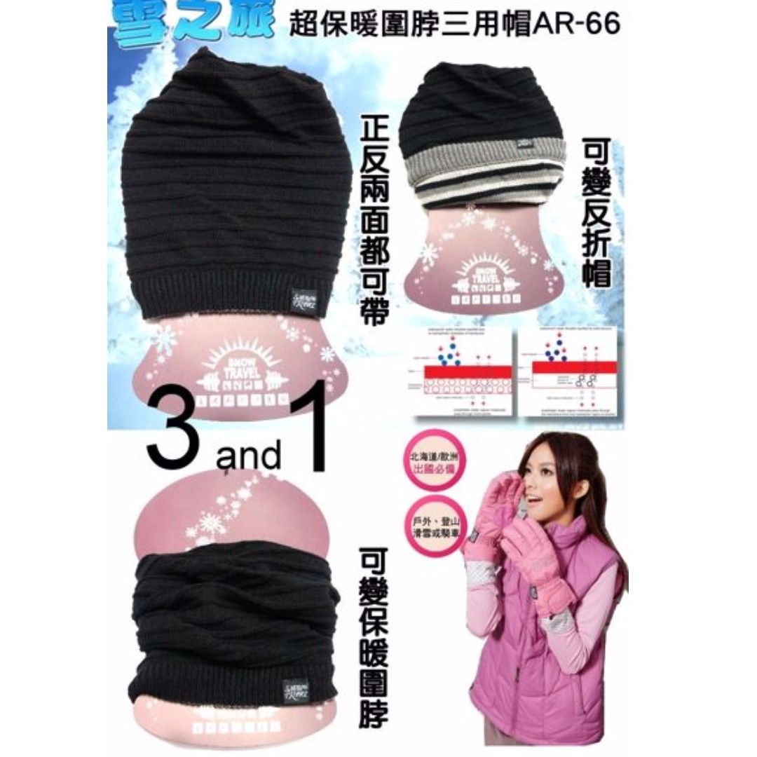 [SNOW TRAVEL] AR-66 超保暖雙面圍脖三用帽/時尚多用/黑色
