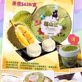 馬來西亞製造 貓山王榴槤冰皮月餅 附送貓山王榴槤蓉 香濃幼滑 至尊享受
