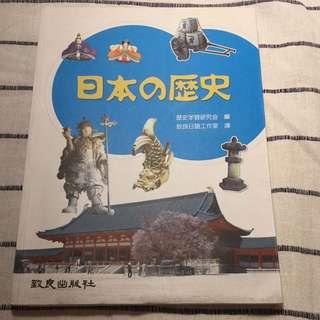 日本の歷史 日本的歷史