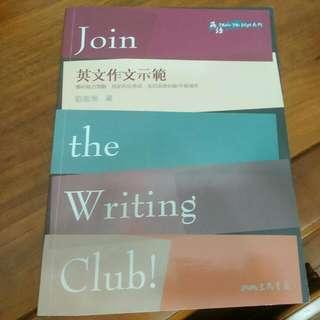 高中英文作文示範