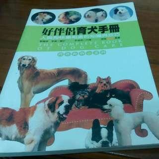 好伴侶育犬手冊