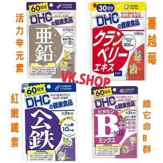 現貨~DHC亞鉛/蔓越莓精華/公鐵/維他命B