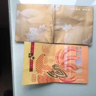 榮華 雙黃白蓮蓉 月餅券