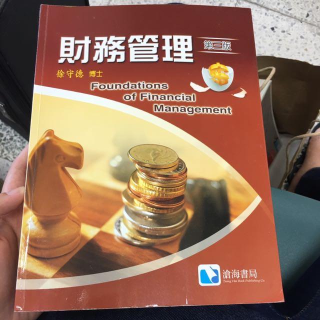 財務管理(滄海)