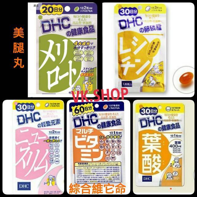 DHC美腿丸/輕盈元素/卵磷脂/綜合維它命/葉酸