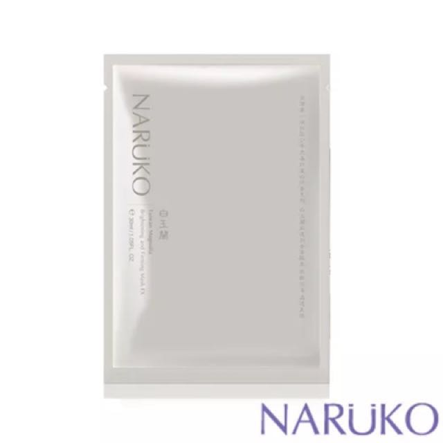 Naruko brightening face mask