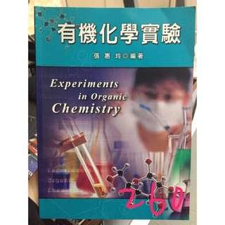 全新.有機化學實驗 張惠玲編著 新文京開發出版 勤益 化學工程系#教科書出清