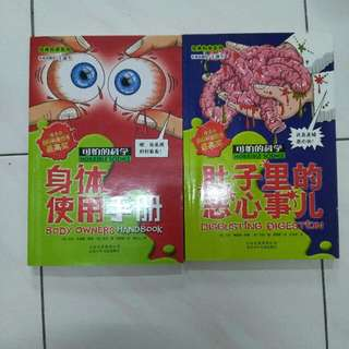 interesting science book for children. Chinese