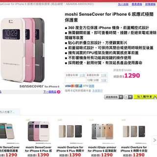 (含郵) moshi I6/l6s 手機殻