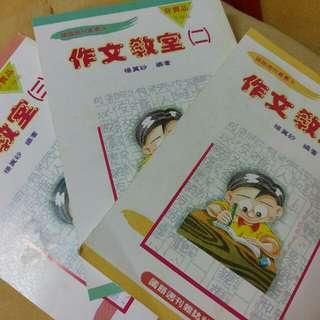 作文教室(1-3冊)