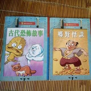 鄉野怪談、古代恐怖故事(日本)童書 短篇小說 故事書#好物任你換
