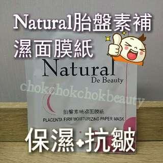 Natural 胎盤素補濕面膜紙