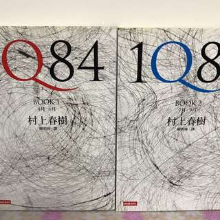 1Q84(Book 1 & 2)(村上春樹)