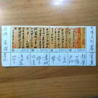 ★蘇軾寒食帖書法郵票(一)~(四)