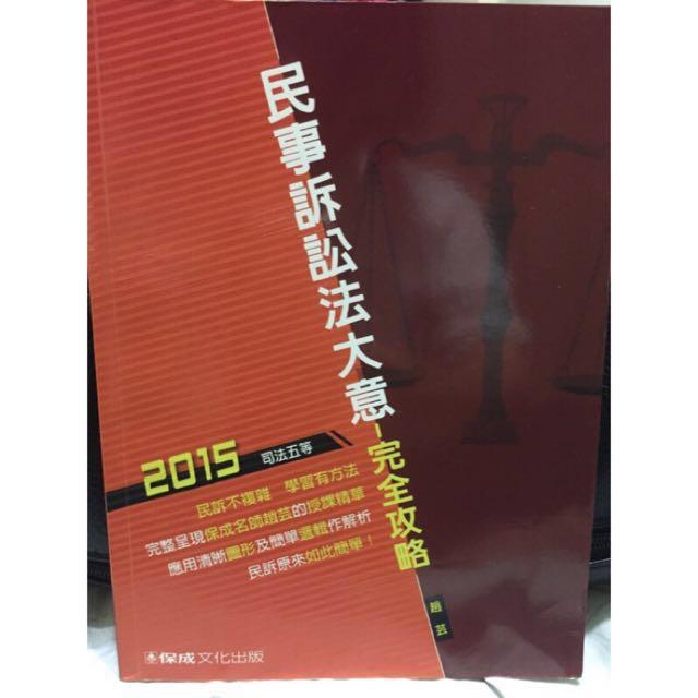 2015民事訴訟法-完全攻略 保成 趙芸#教科書出清