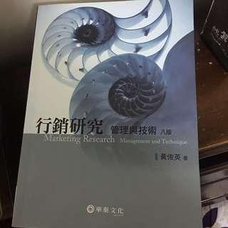 行銷研究管理與技術 八版