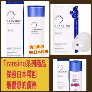 現貨🇯🇵VK日本代購~Transino美白乳液/防曬乳/面膜