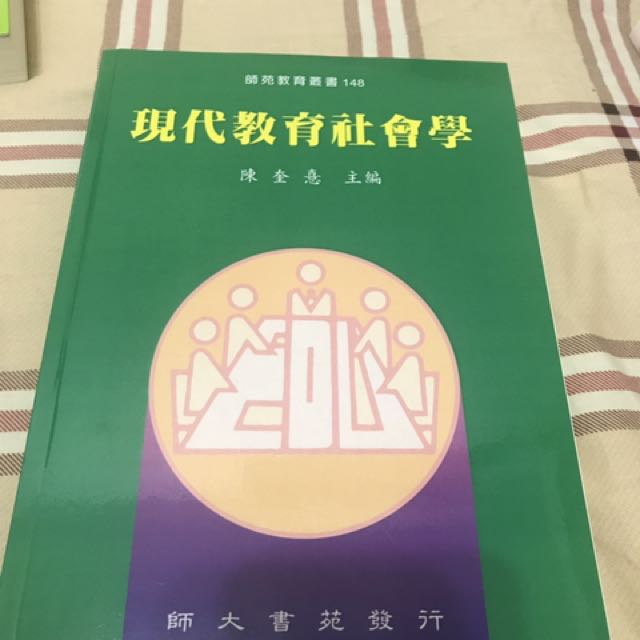 現在教育社會學。師大書苑發行