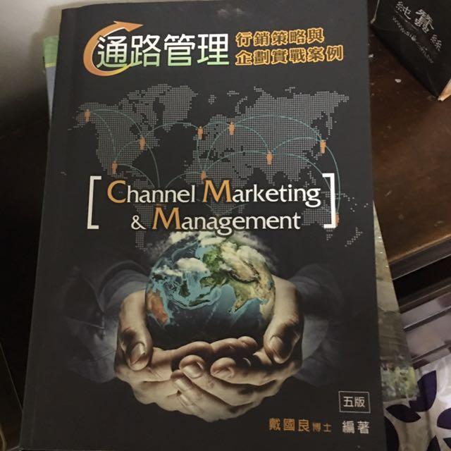 通路管理行銷策略與企劃實戰案例