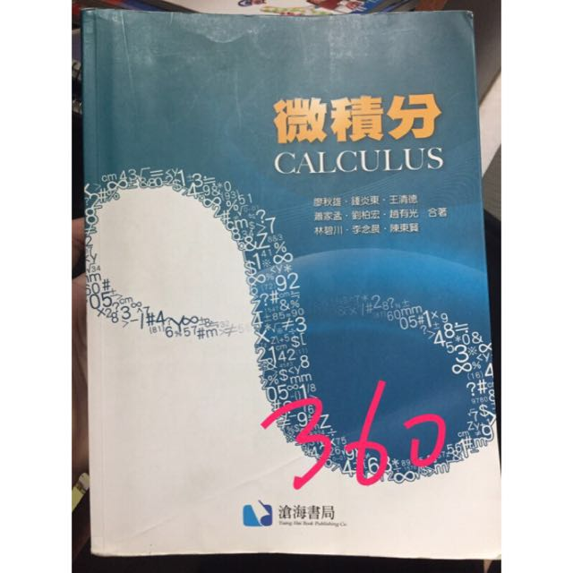 二手 微積分 滄海書局 勤益化學工程系#教科書出清