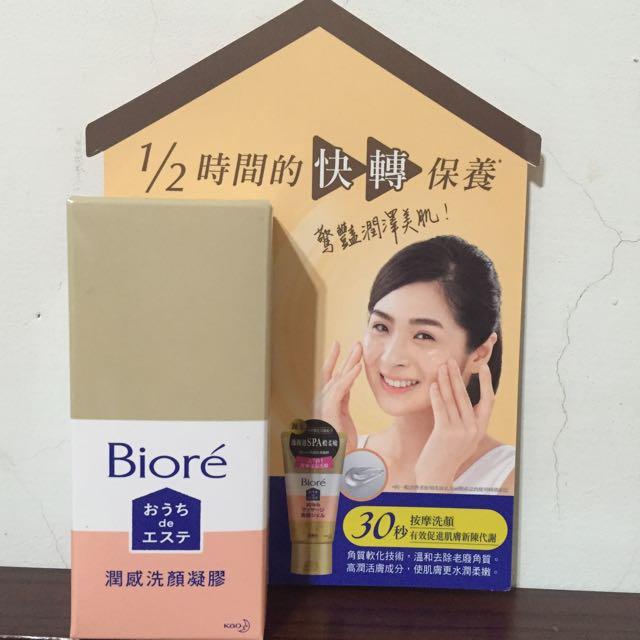 ✨全新 Biore 潤感洗顏凝膠 20g
