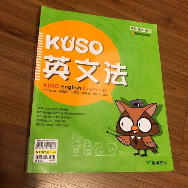 龍騰 Kuso 英文法