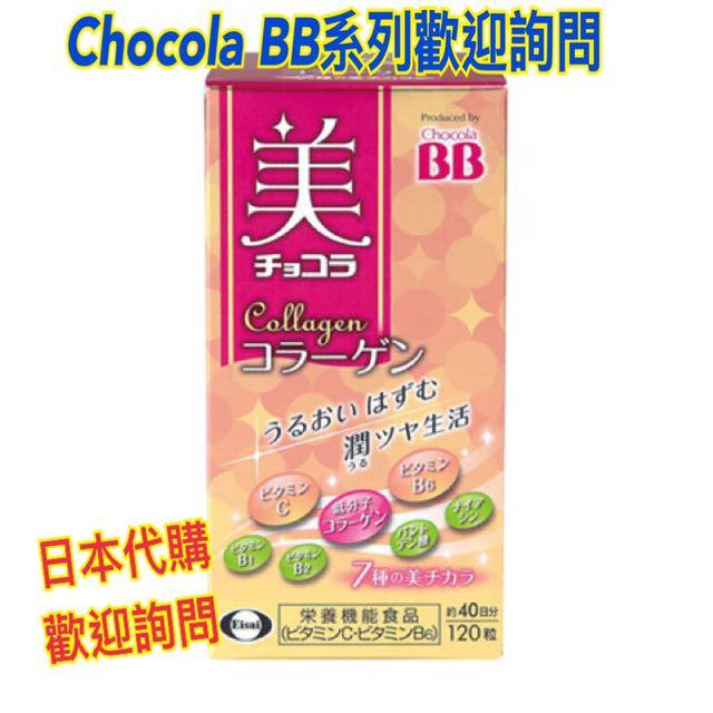 現貨🇯🇵VK日本代購~Chocola BB Collagen 膠原蛋白