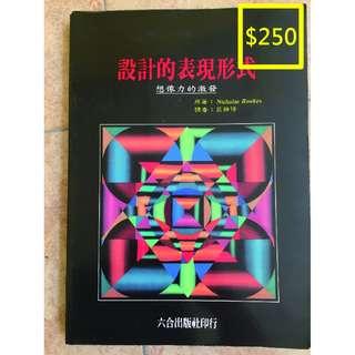 【設計的表現形式】-基本設計-六合出版社