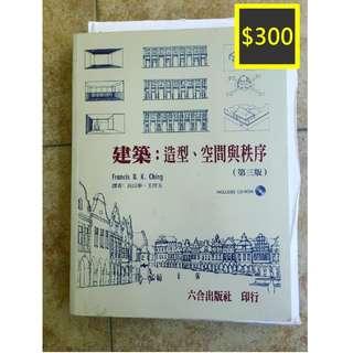 建築:造型、空間與秩序(第3版) (附CD-ROM)六合出版社