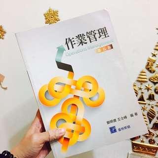 作業管理第五版  劉明德 王士峰 編著/普林斯頓