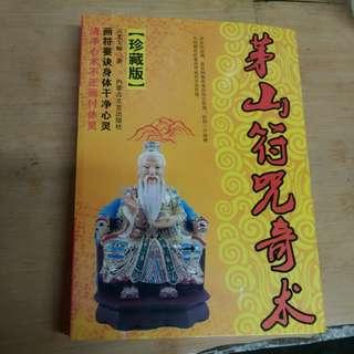 茅山符咒奇觀珍藏版