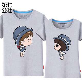 Grey Cute Couple Shirt (1 Pair)