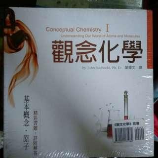 基礎化學一套五本