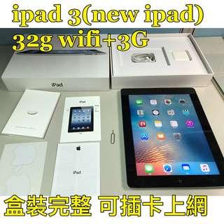 🚚 降價! Retina螢幕! iPad 3 32G黑色 3g + wifi版 可插SIM卡上網 [非air pro ]