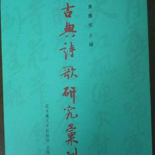 古典詩歌研究彙刊:高適詩研究