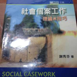 社會個案工作#教科書出清
