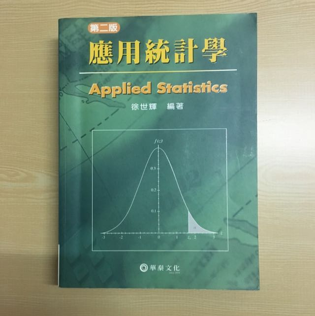 應用統計學 第二版#教課書出清