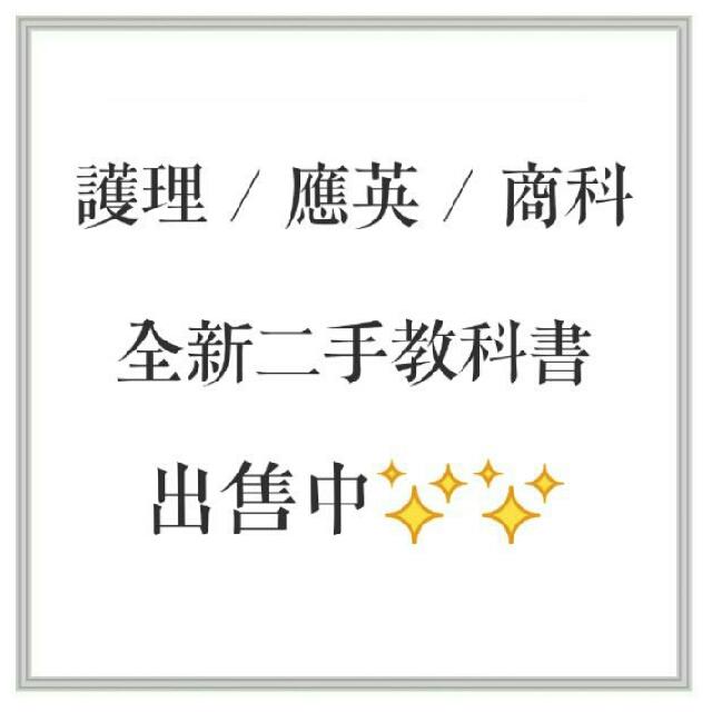 #教科書出清  開學季💥 護理/應英/商科 教科書  出售中!